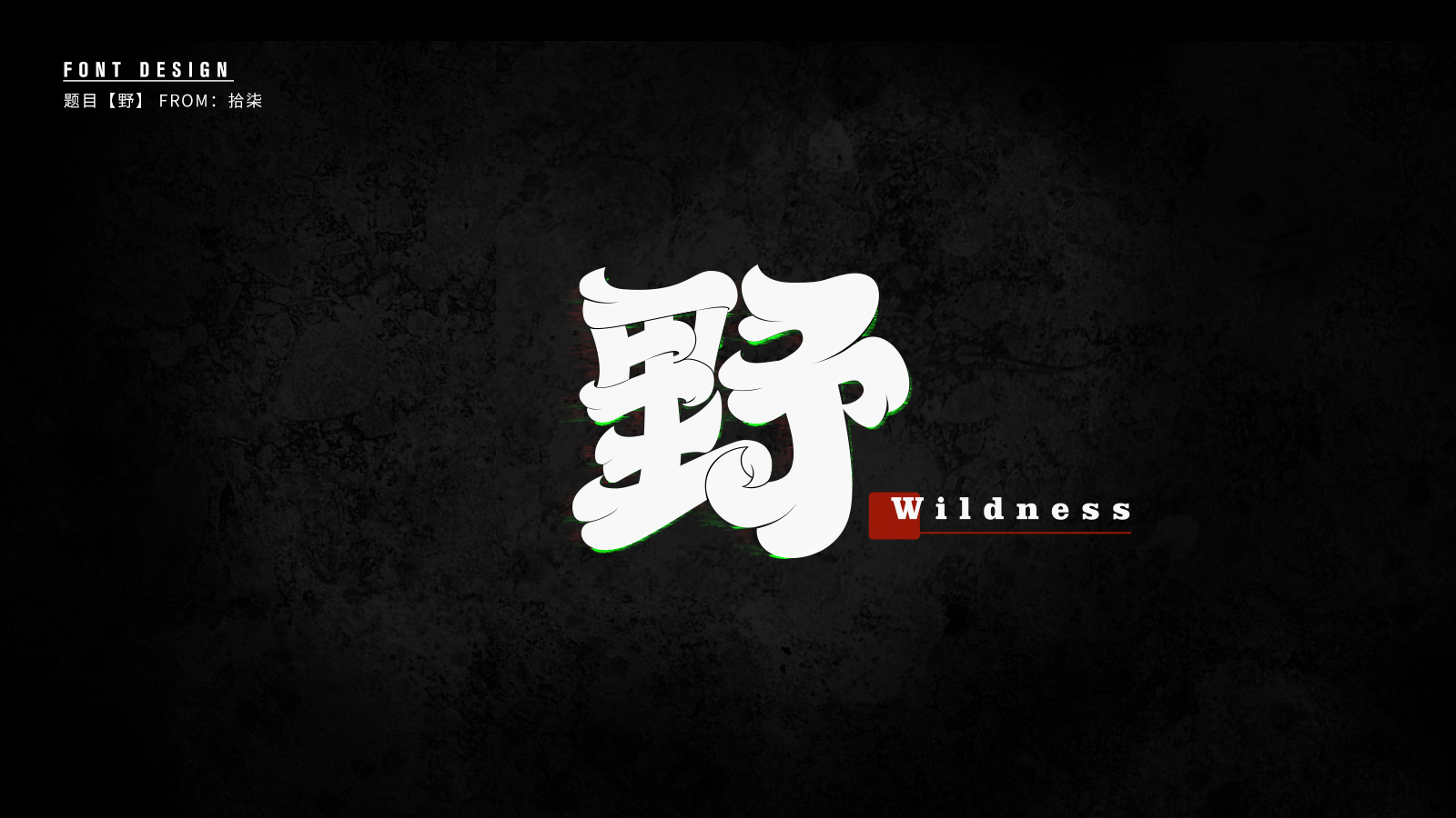 27p The latest collection of Chinese fonts #17