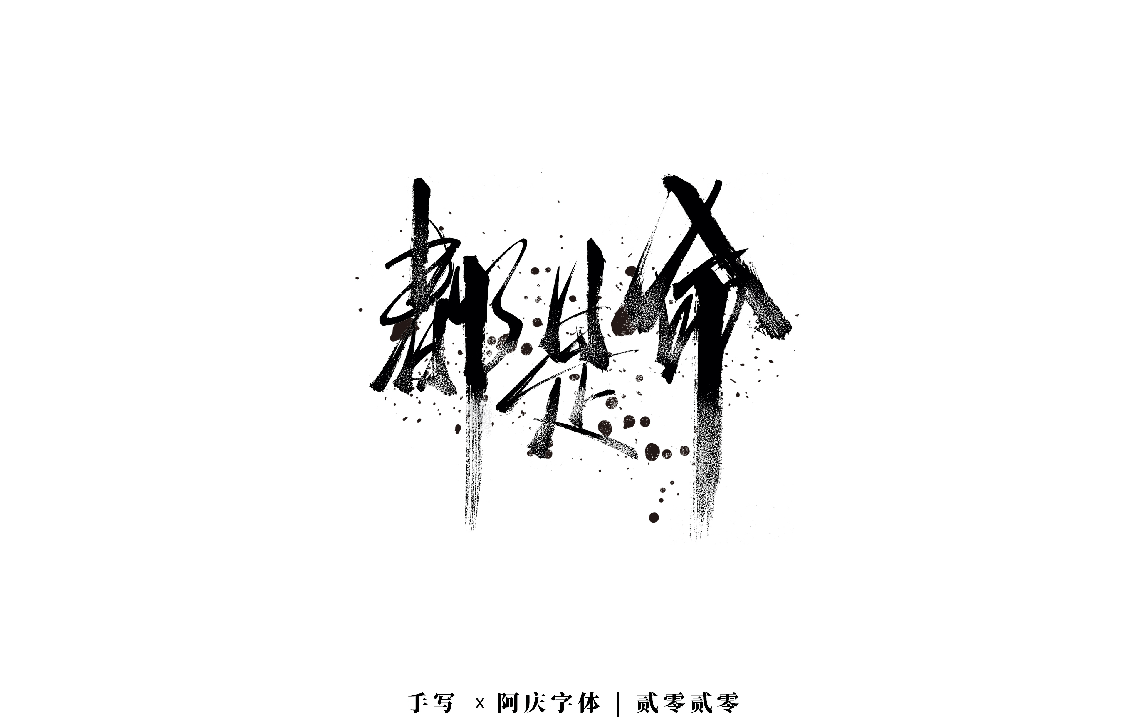 77p The latest collection of Chinese fonts #18