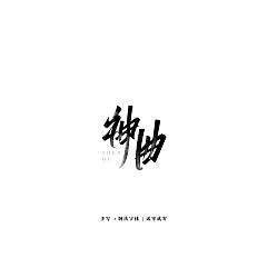 Permalink to 77p The latest collection of Chinese fonts #18