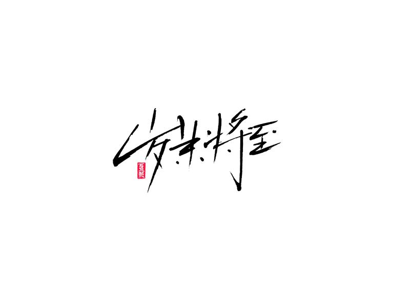 Logo font design of handwritten calligraphy