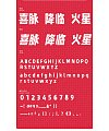 Free font design sharing with Hong Kong and Taiwan font characteristics and retro style