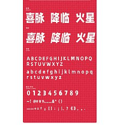 Permalink to Free font design sharing with Hong Kong and Taiwan font characteristics and retro style