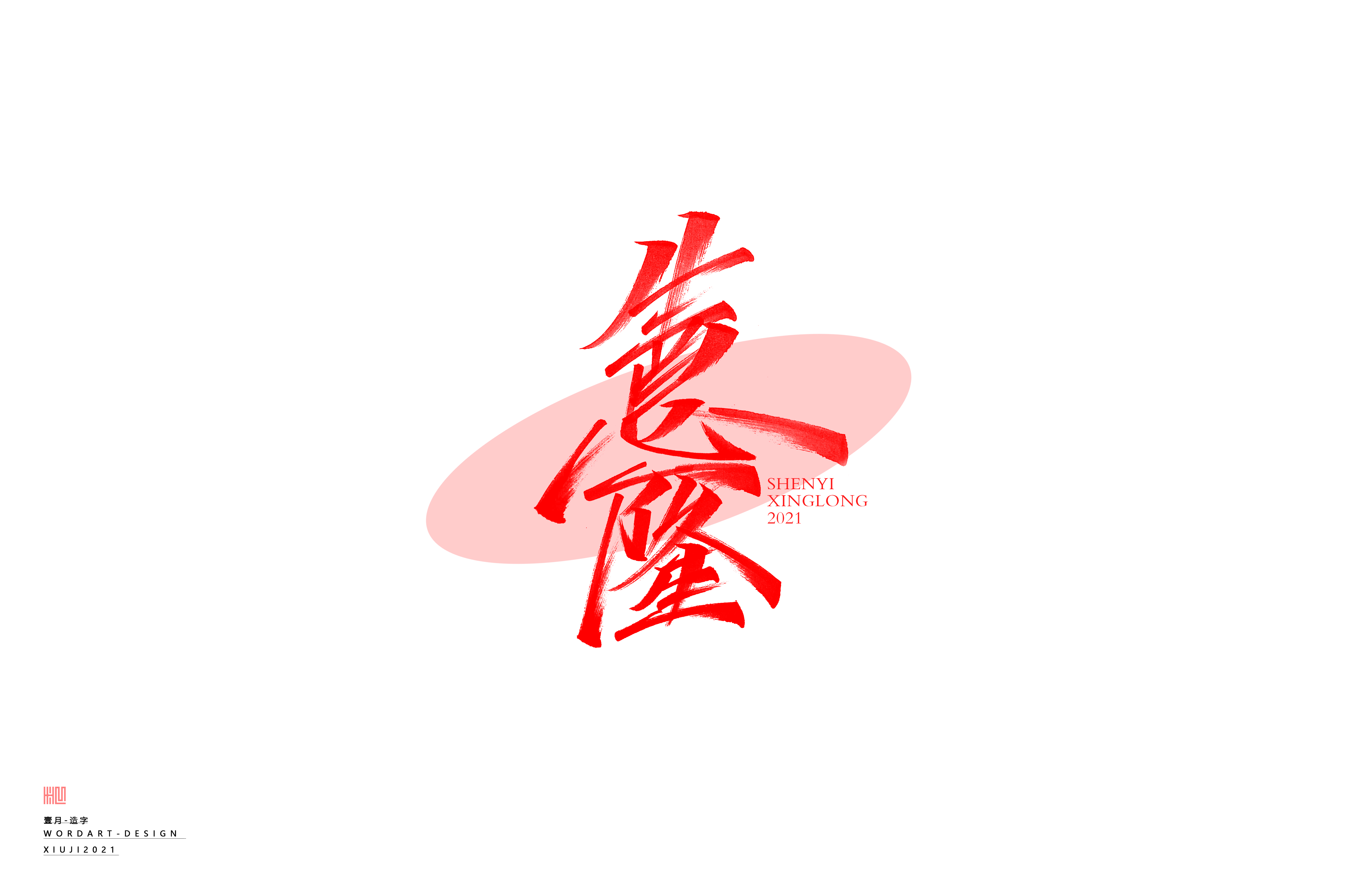 Happy New Year (in Chinese)