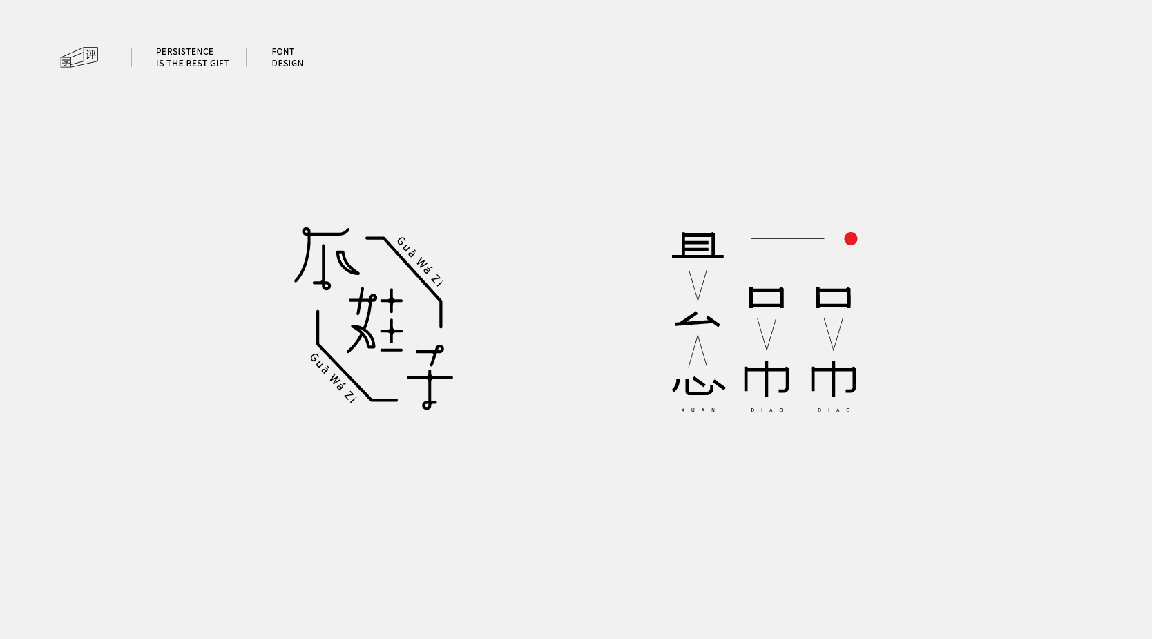 Five regional dialects, 200 sets of font design