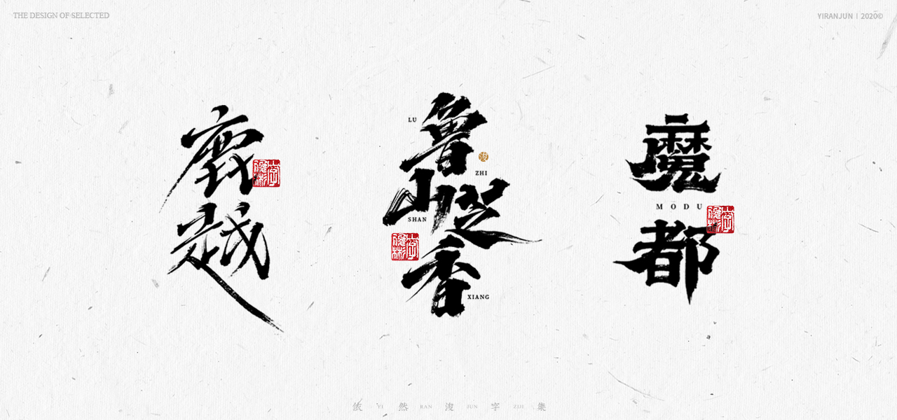 Interesting creative handwriting brush fonts-Calligraphy art collection