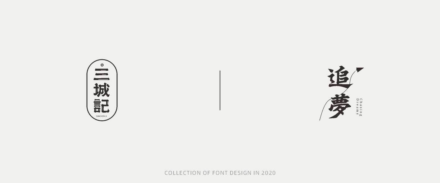 Summary of Commercial Font Design in 2021