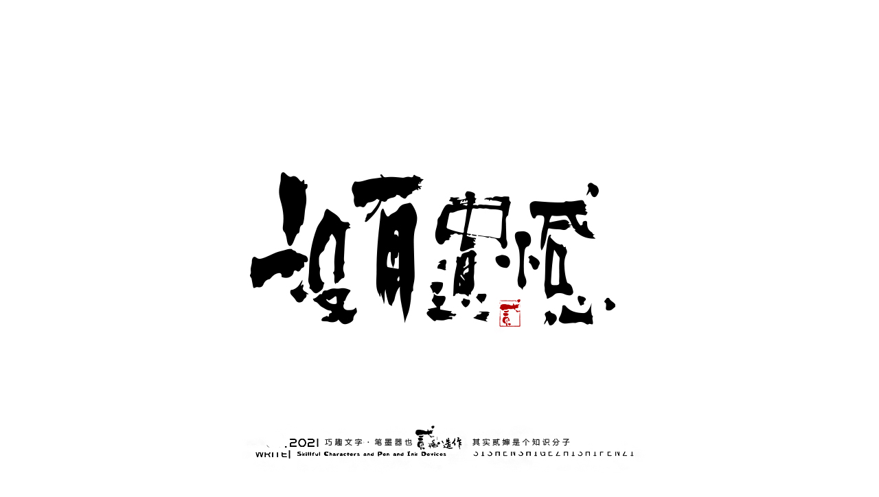 Wonderful Chinese characters [one word, one picture]
