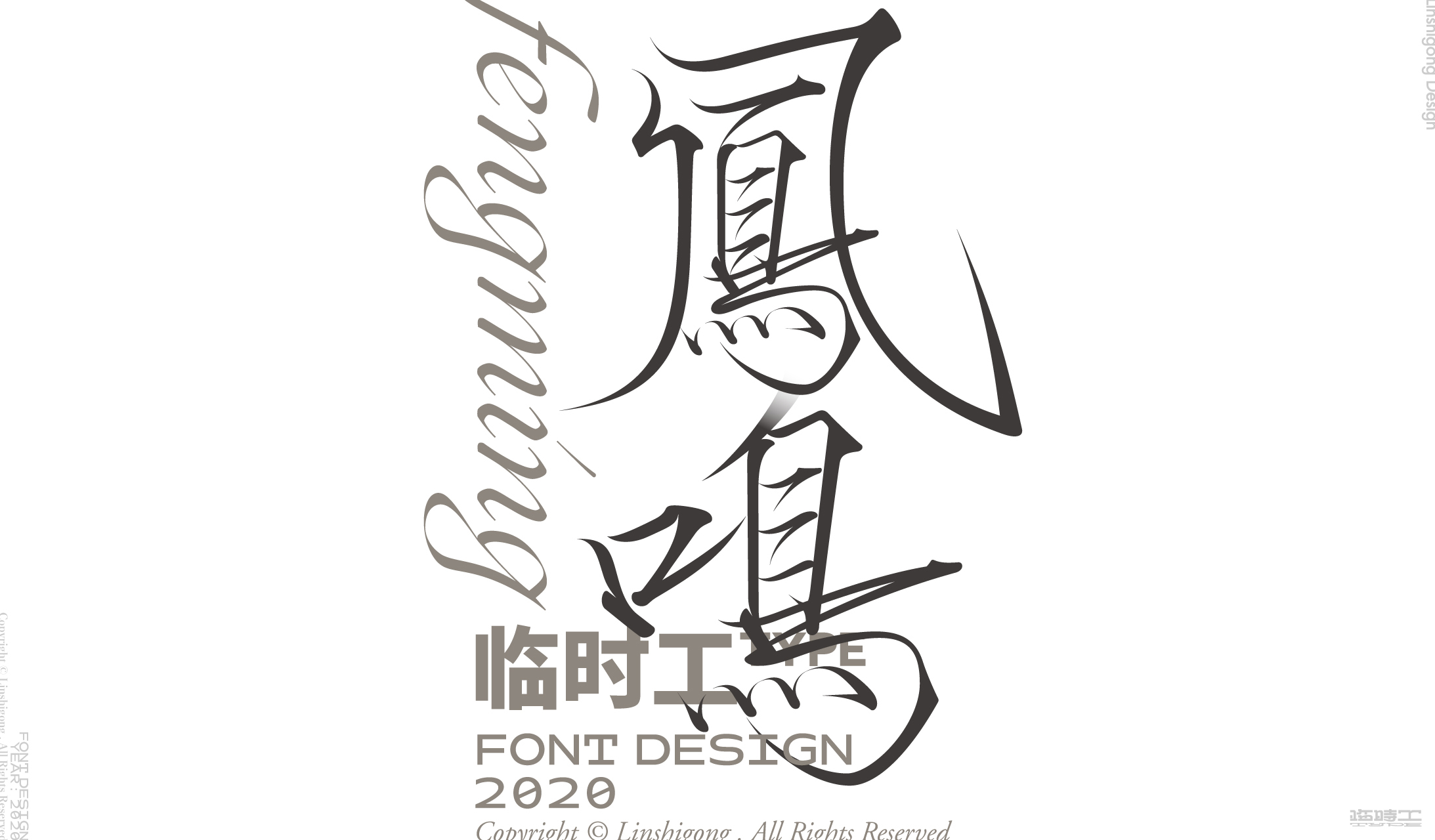Sharp and chic font design