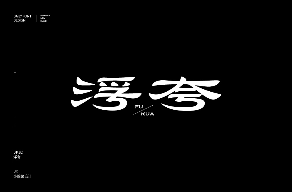 On the font design of fukua in different styles and backgrounds