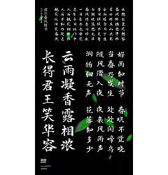 Permalink to Slidechunfeng-Regular-Free download of commercial Chinese fonts