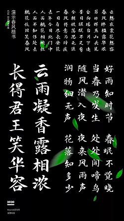 Slidechunfeng-Regular-Free download of commercial Chinese fonts