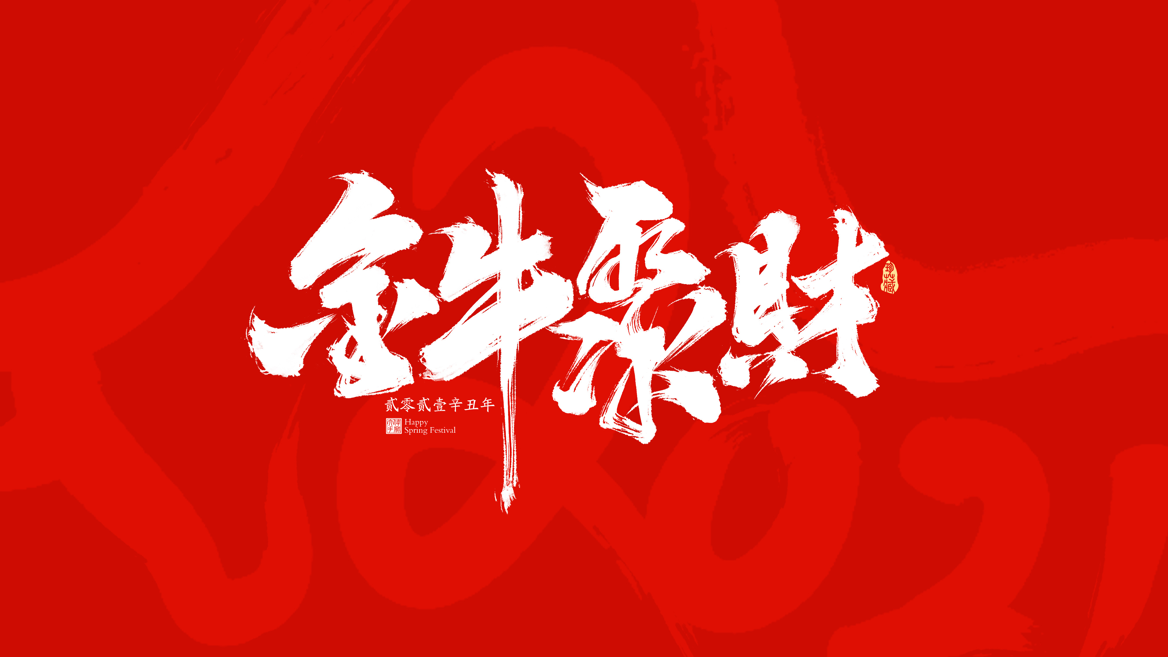 2021 Year of the Ox Spring Festival greetings