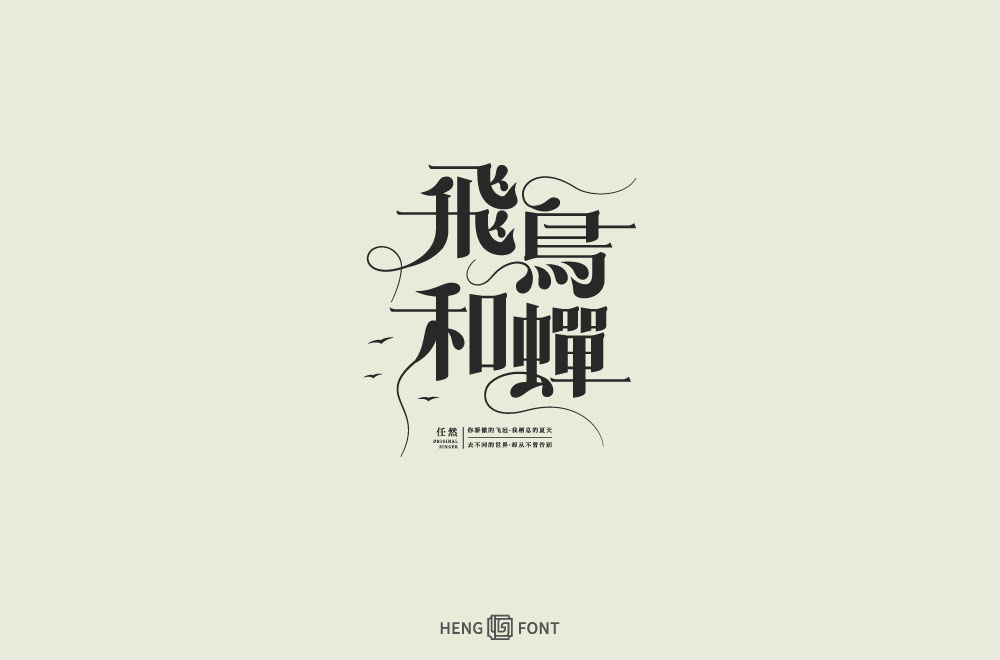 Collection of Font Design of Literary Style in 2021