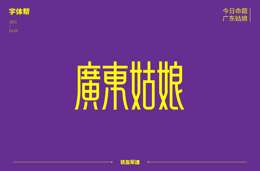 On the different styles and fonts of Guangdong girl's four characters
