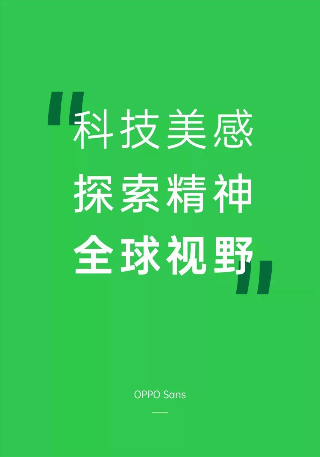 OPPO Sans Chinese font, free commercial font download