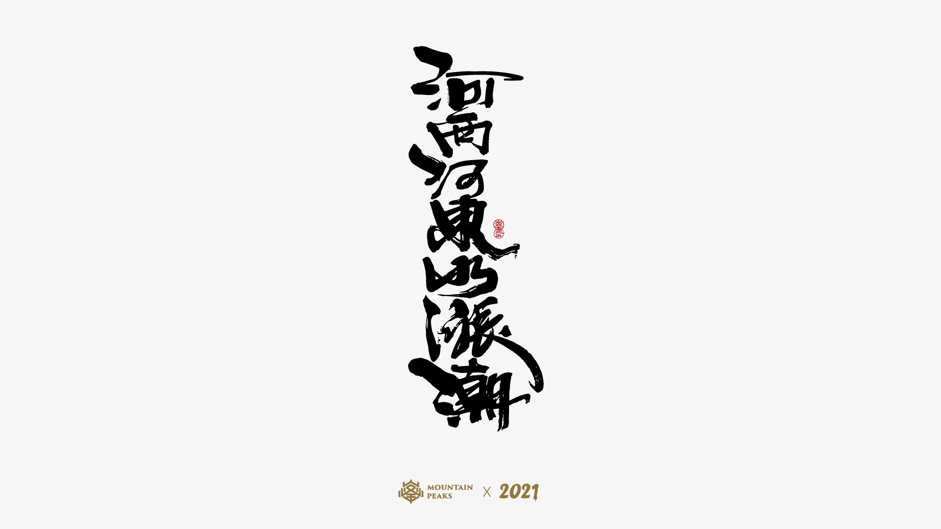 Font design of Chinese trend style