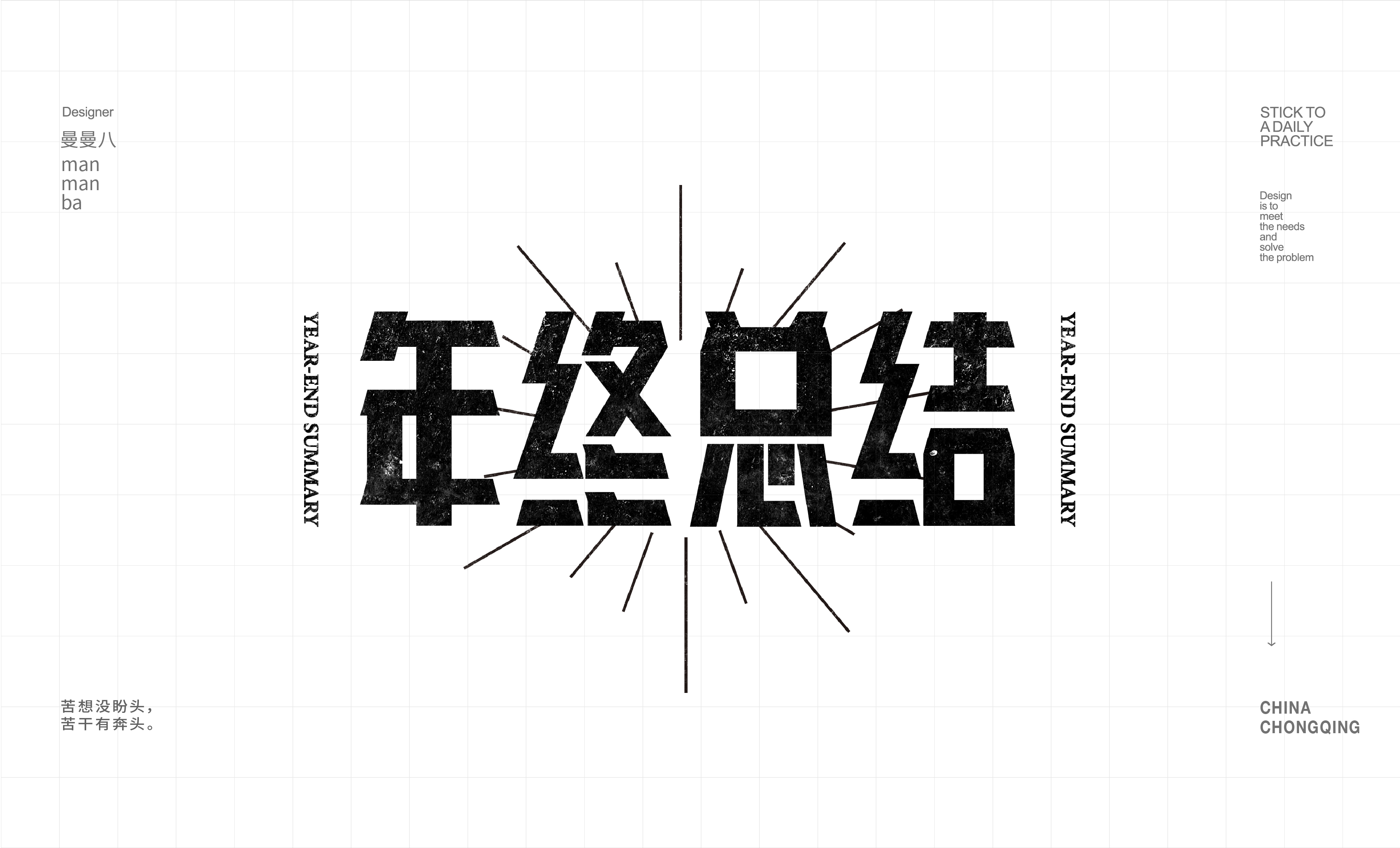 16p The latest collection of Chinese fonts #21