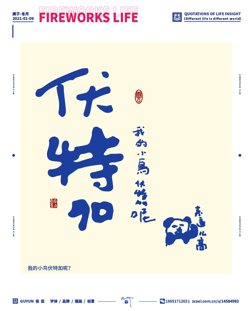 19p The latest collection of Chinese fonts #23