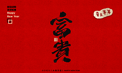 20p The latest collection of Chinese fonts #24