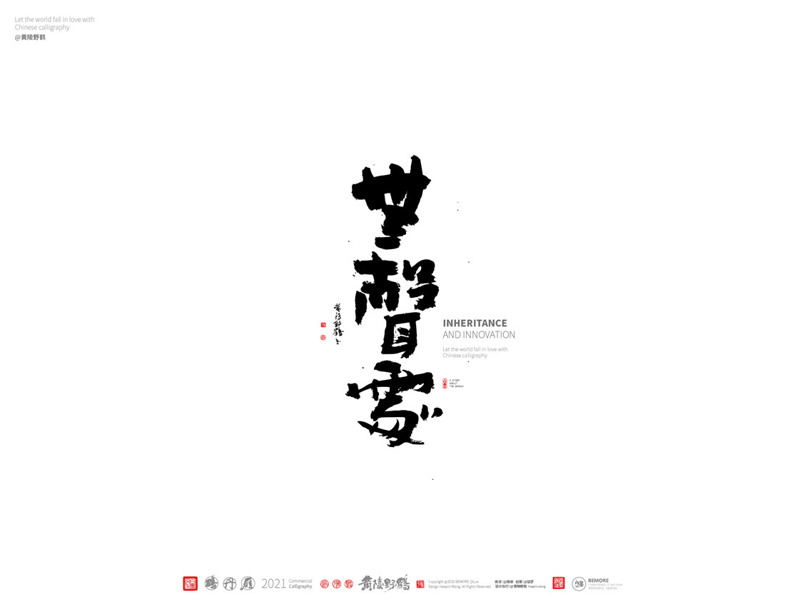 Calligraphy Inheritance and Innovation Series