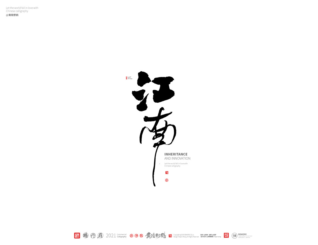 44p The latest collection of Chinese fonts #25