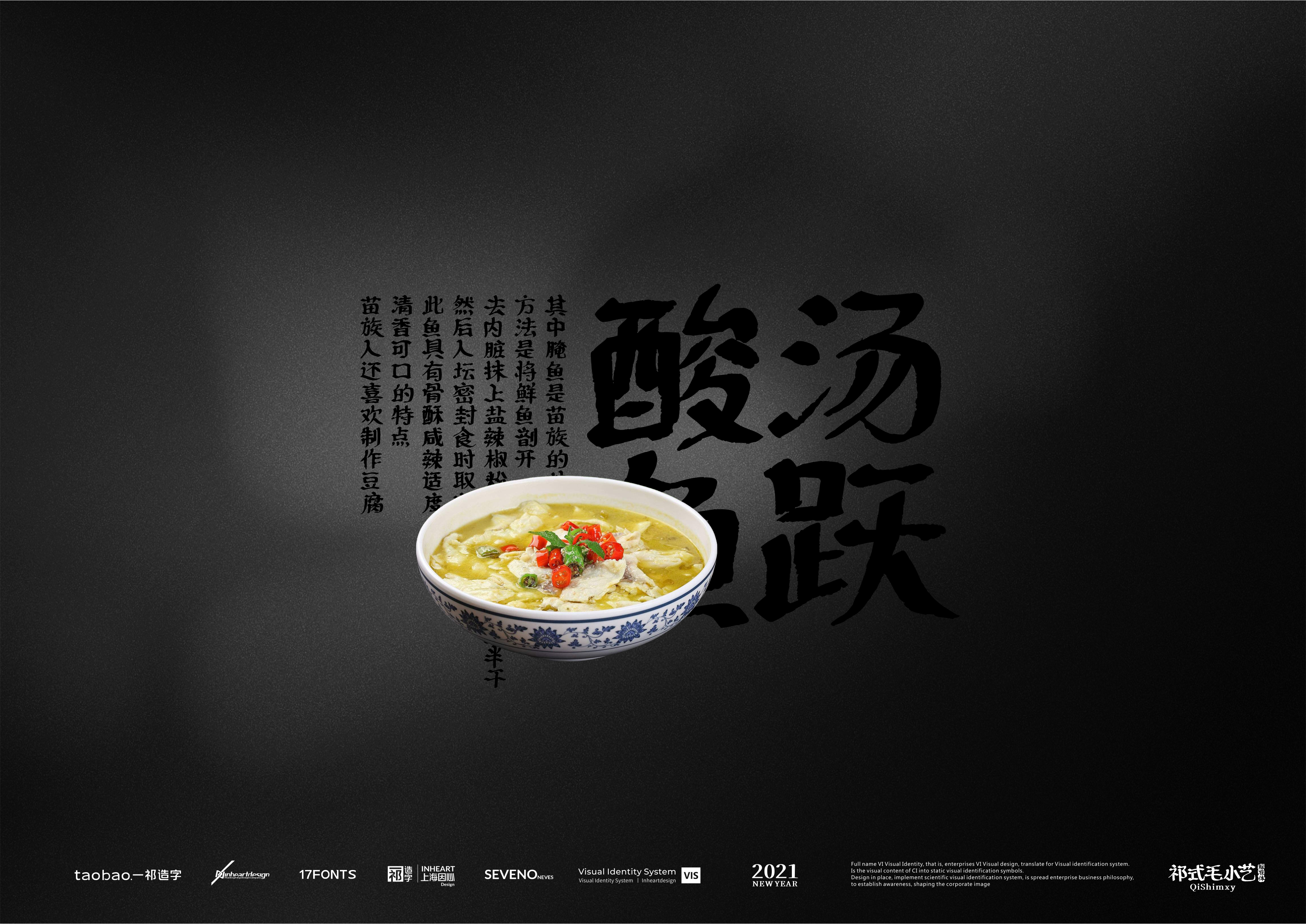 63p The latest collection of Chinese fonts #26