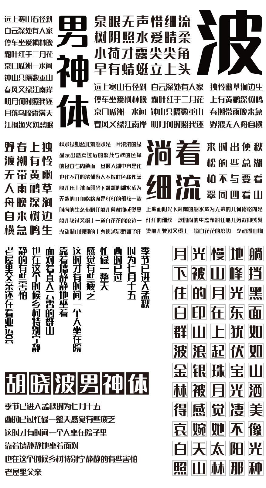 Hu Xiaobo male deity-free Chinese font sharing