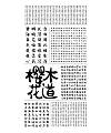 Hu Xiaobo male deity-free Chinese font sharing