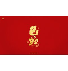 Permalink to Handwritten calligraphy glyphs of the zodiac