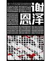 Free commercial title font: alliance qiyilushuaizhengrui bold