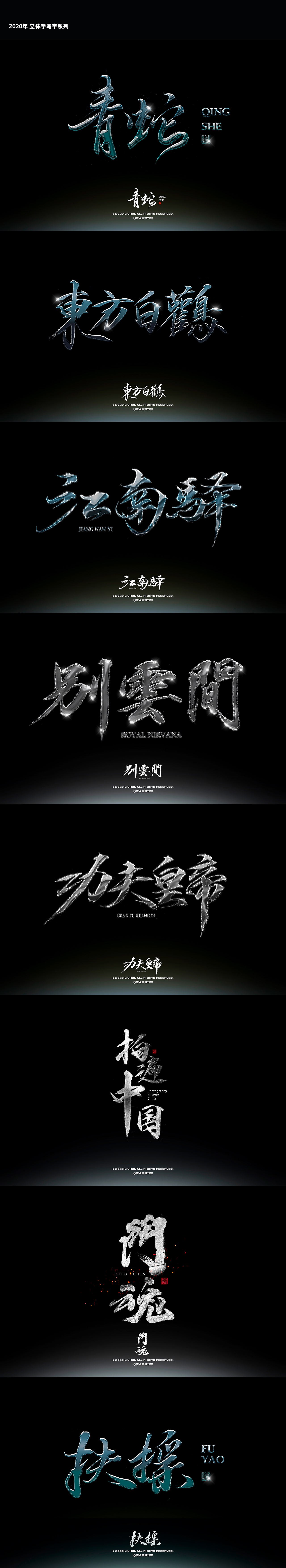Chinese traditional font design on epidemic situation