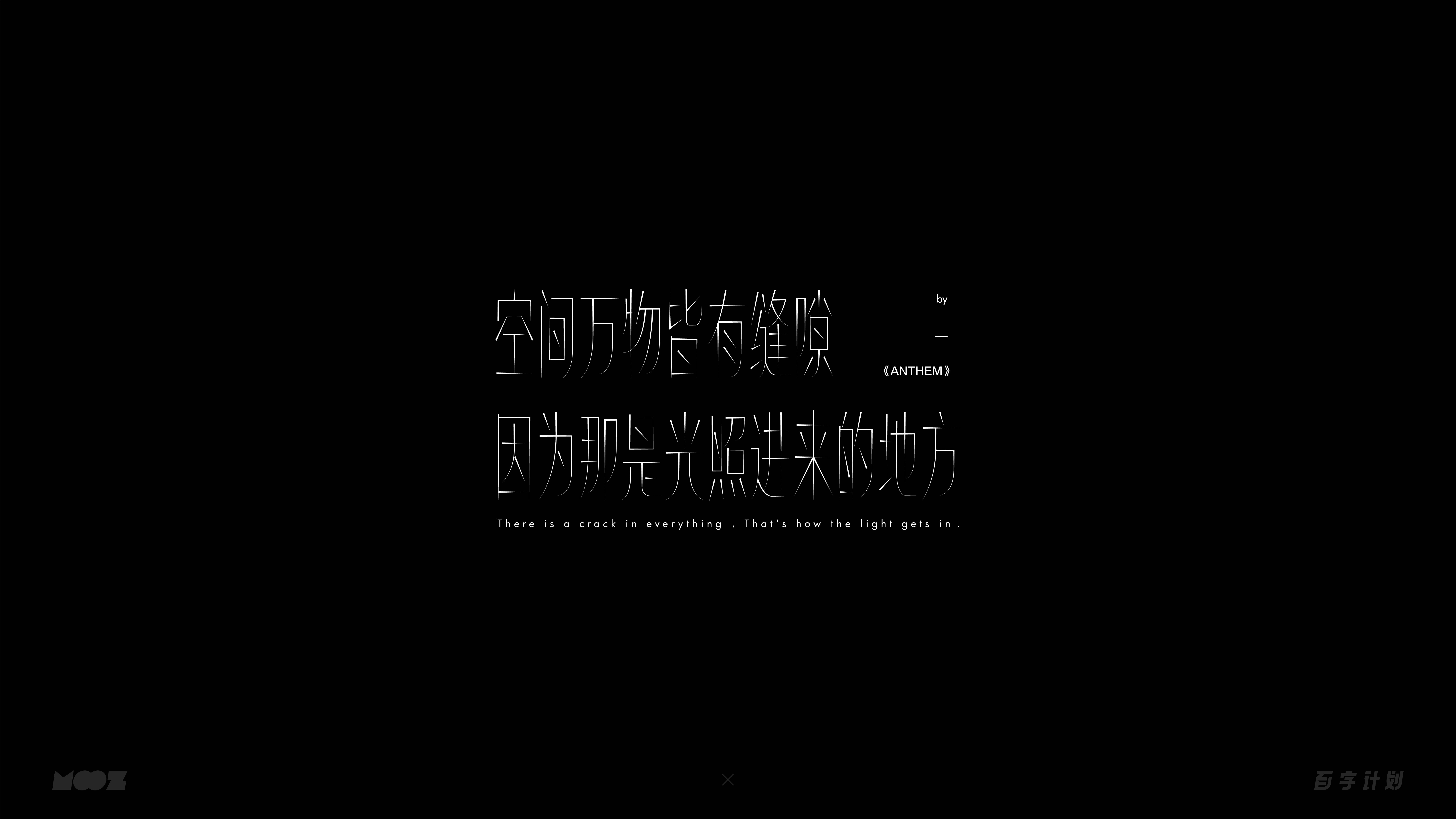 Hundred Characters Project | Chinese Font Design