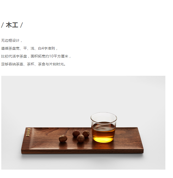 Infiltrate the exclusive mind and the beauty of Chinese characters into tea