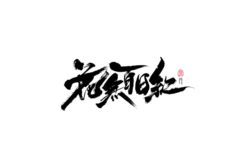 Font design of handwriting brush for flying while dancing.