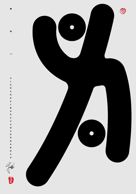 6p The latest collection of Chinese fonts #30