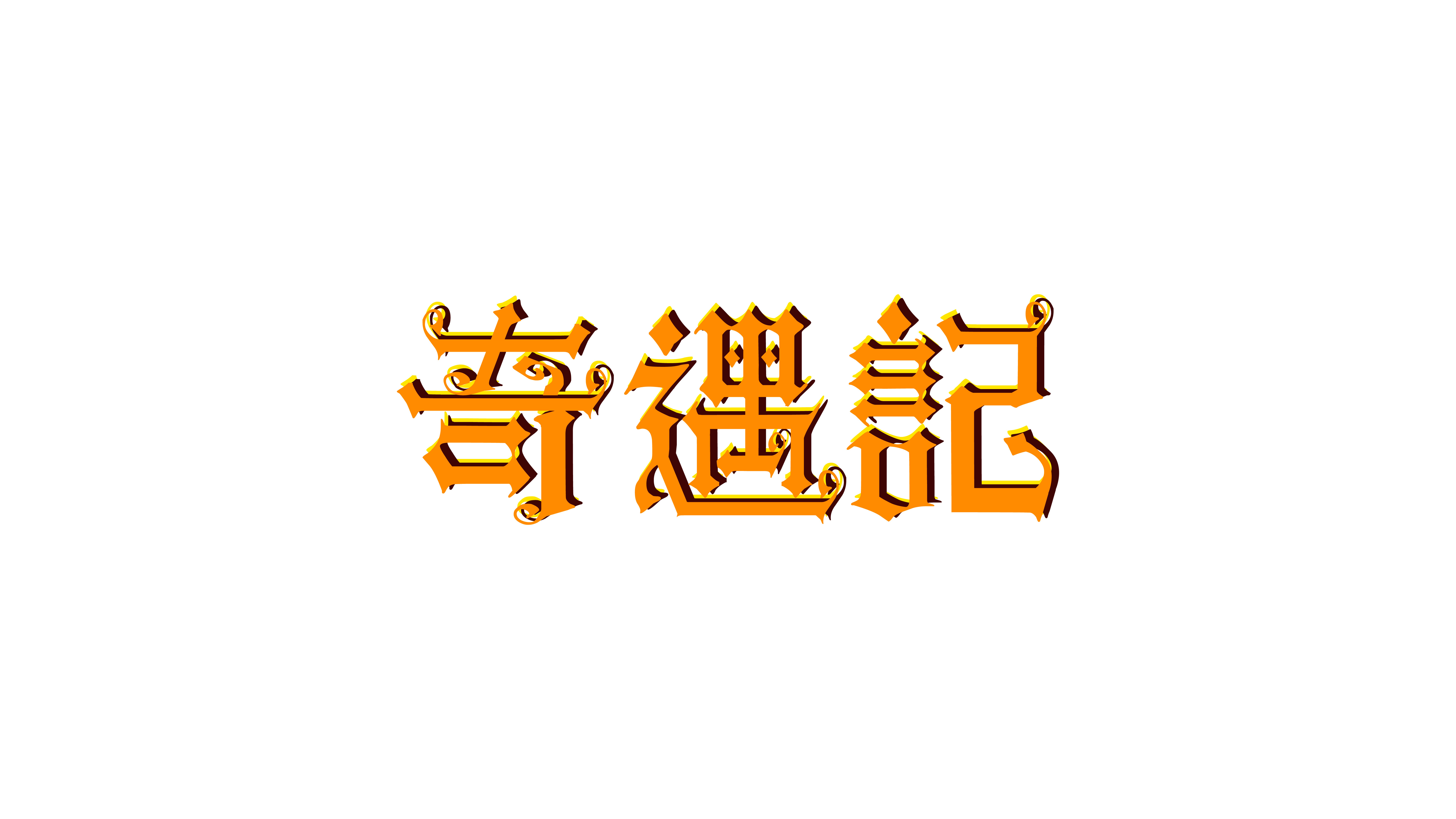 15p The latest collection of Chinese fonts #31