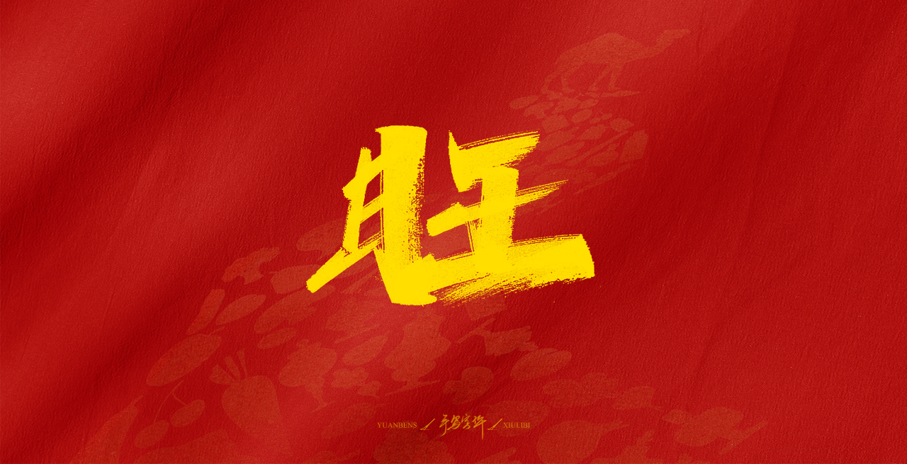 22p The latest collection of Chinese fonts #34