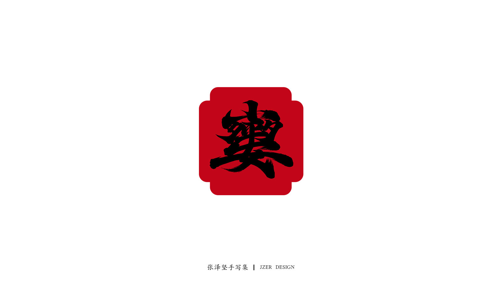 Common New Year greetings in Chinese characters