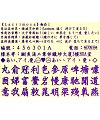 Free Chinese Font-Engraving Stone Record Font Series