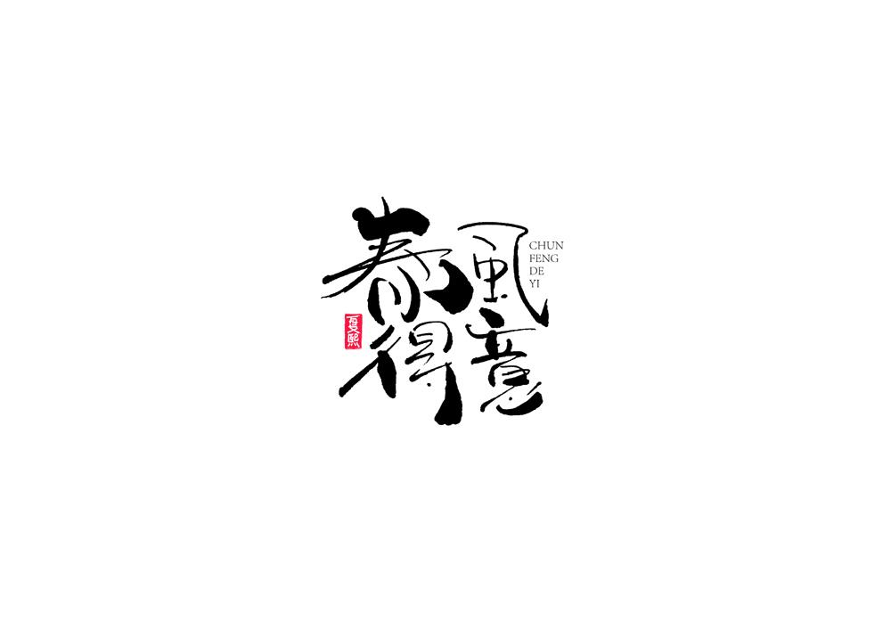 Handwritten logo font design