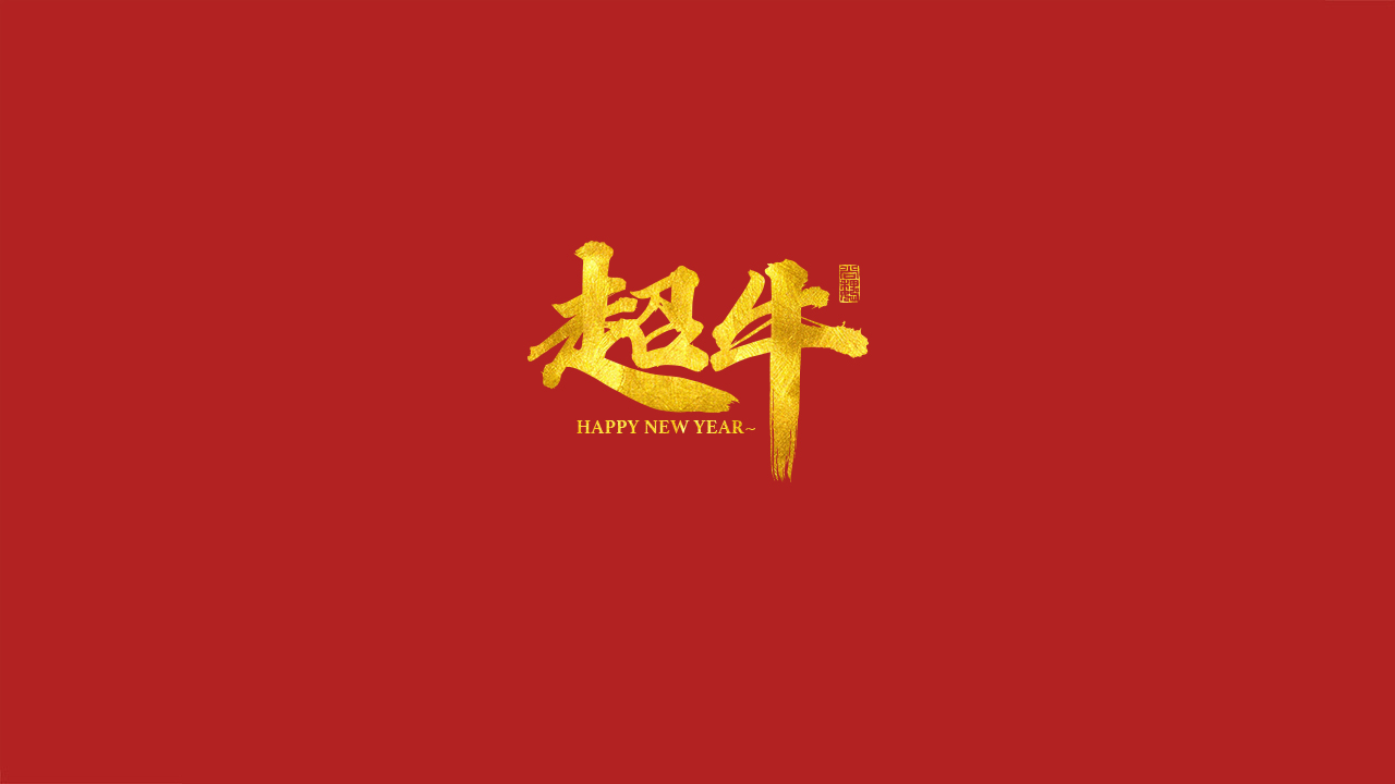 Font design of 2021 Year of the Ox greetings