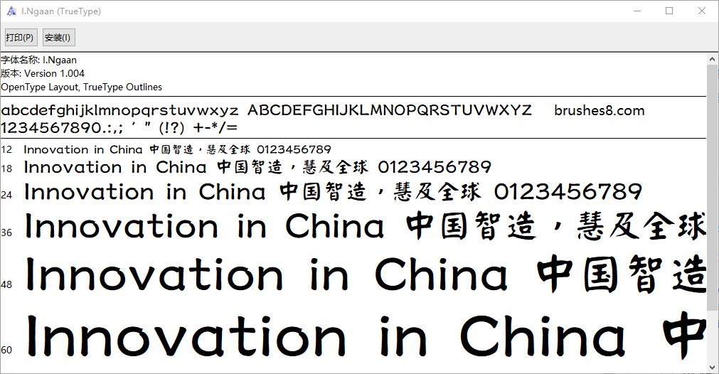Free Chinese Font-Engraving Record Series II