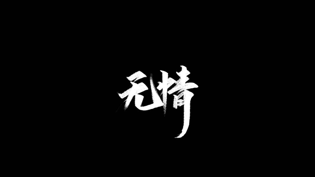 10p The latest collection of Chinese fonts #37
