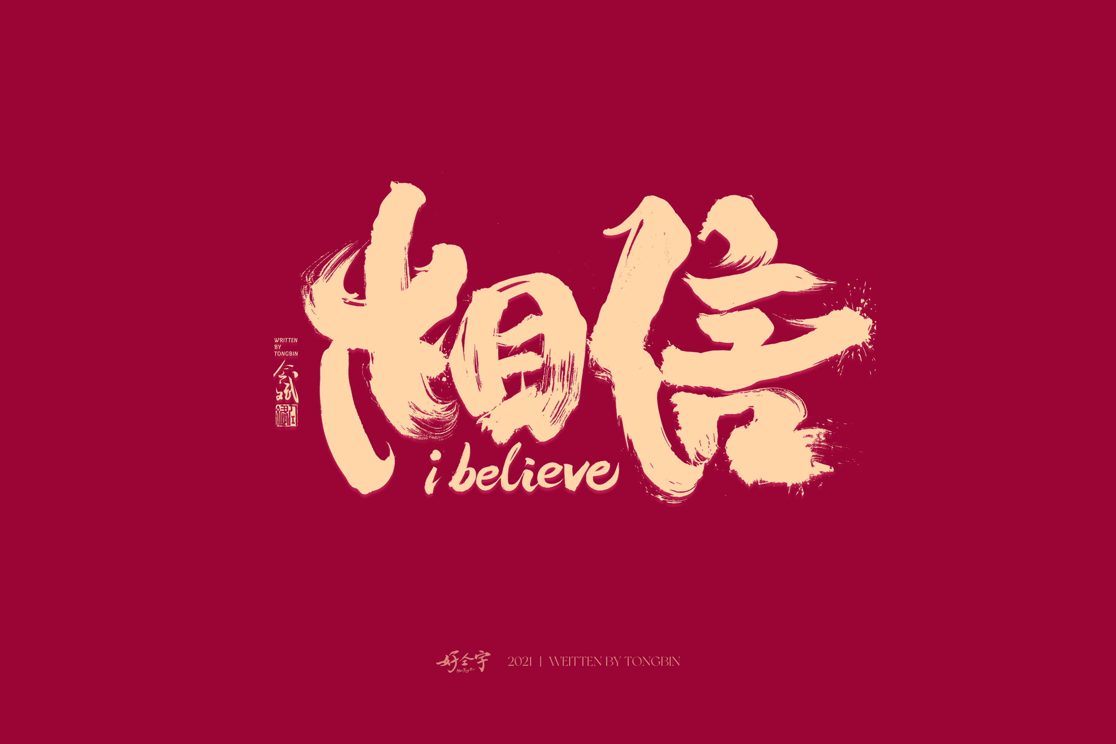 19p The latest collection of Chinese fonts #38