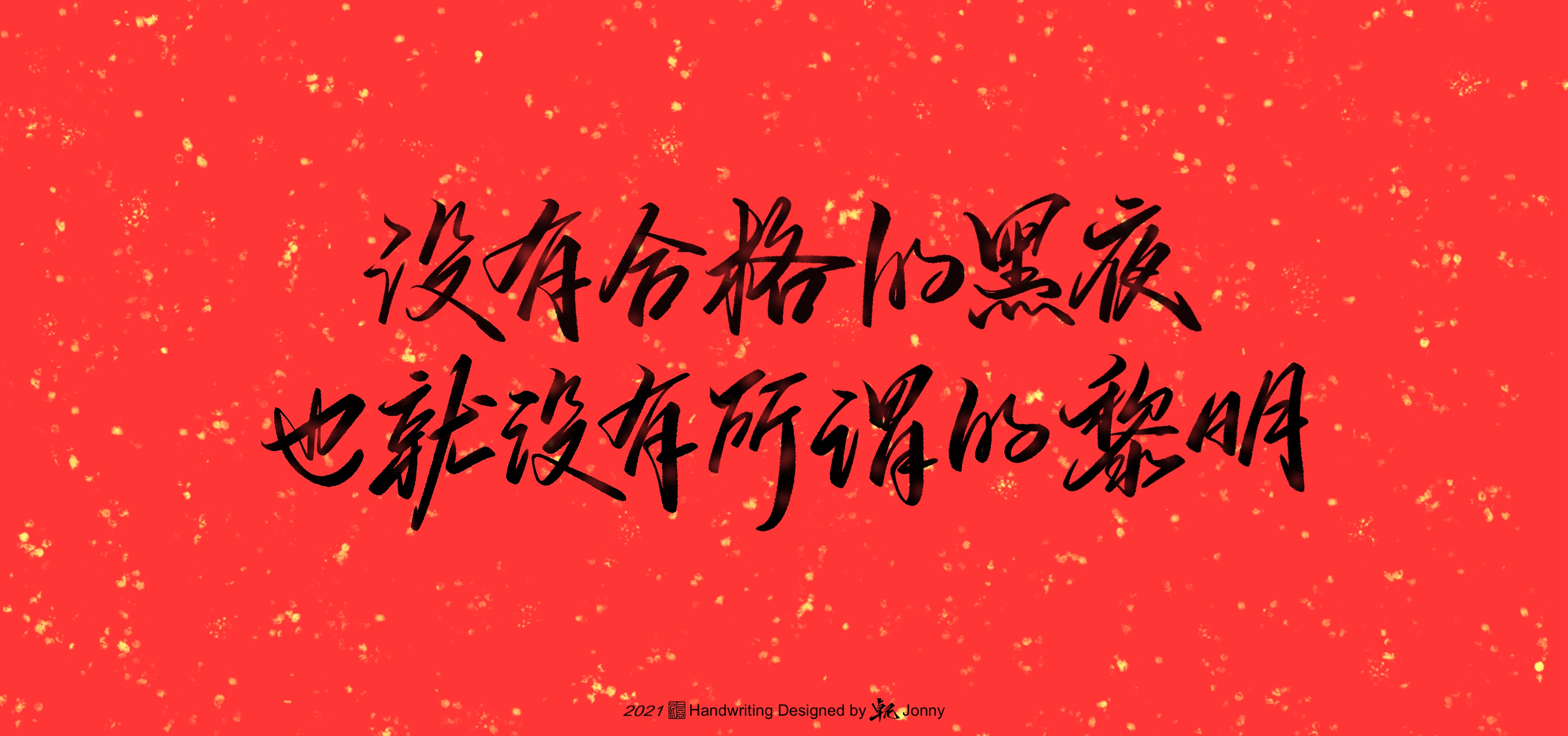 10p The latest collection of Chinese fonts #39