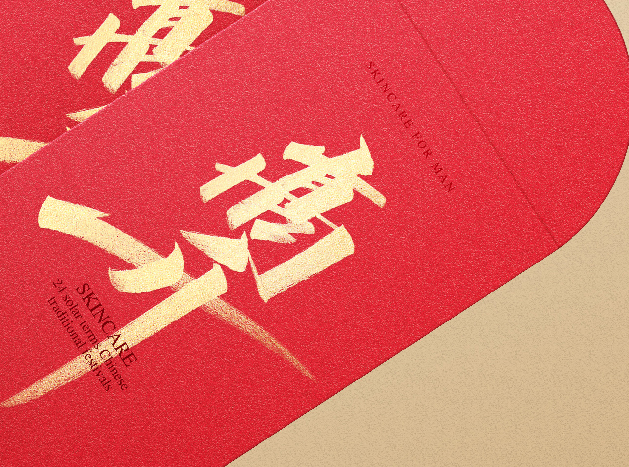 42p The latest collection of Chinese fonts #40