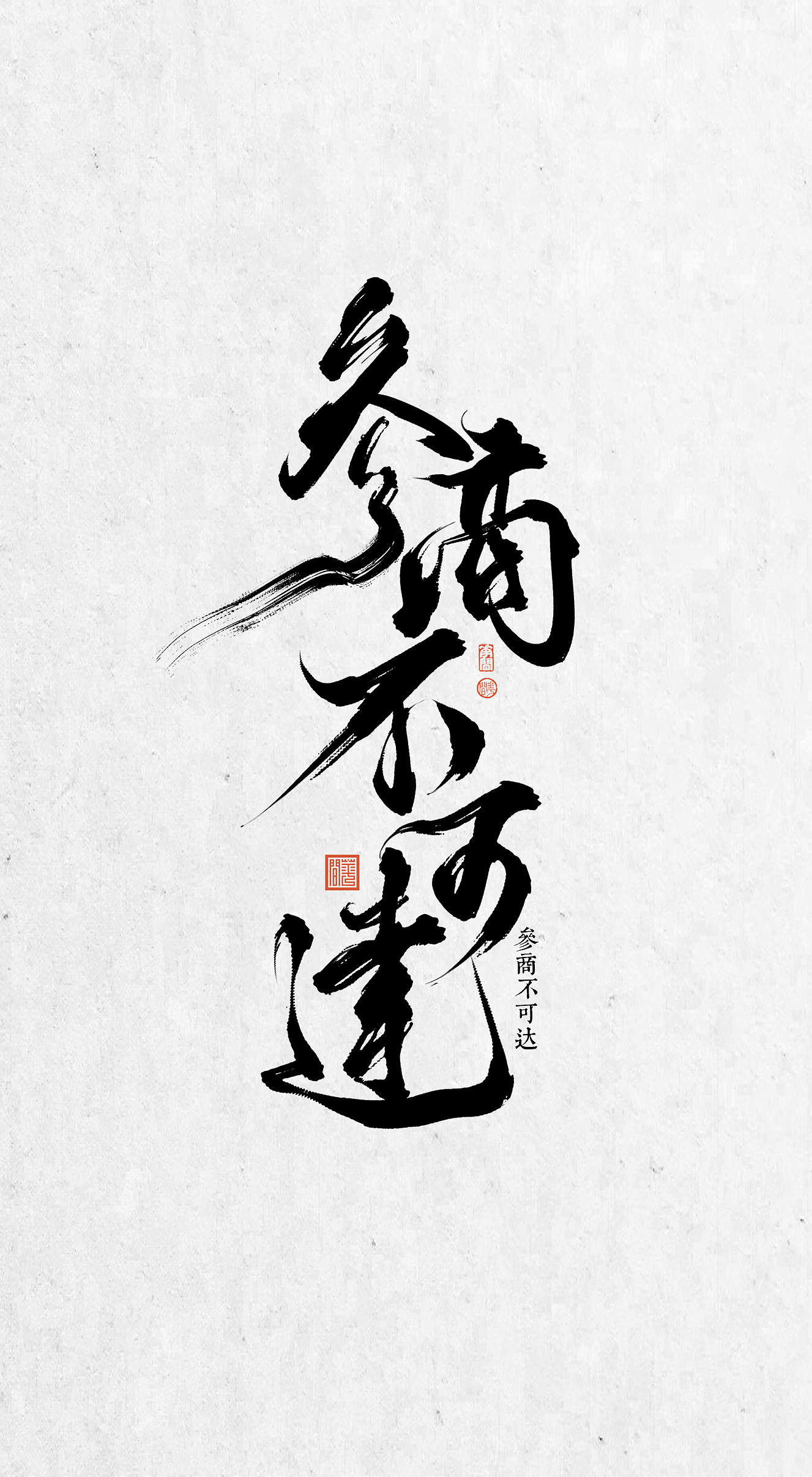 13p The latest collection of Chinese fonts #41