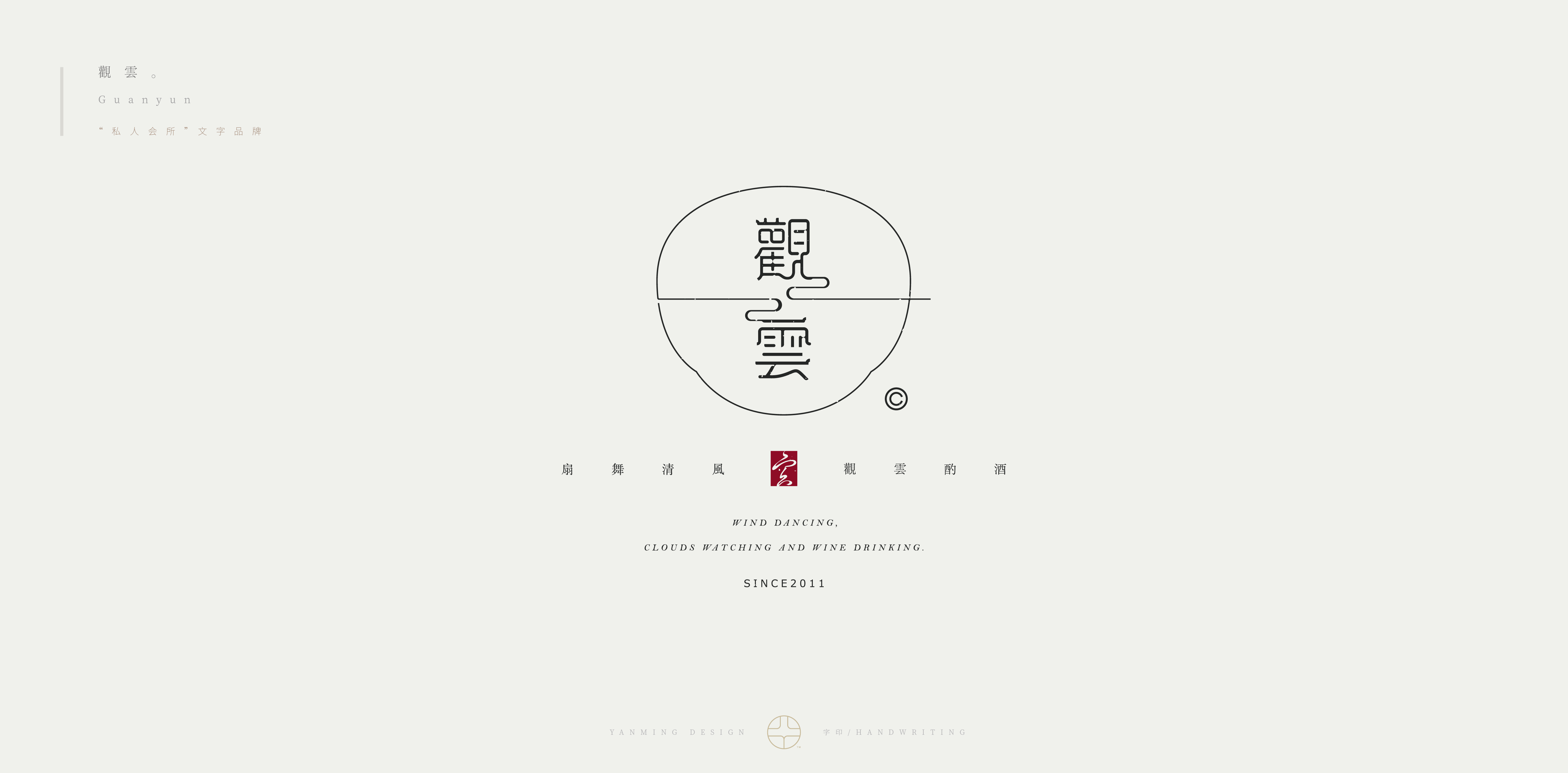 22p The latest collection of Chinese fonts #45