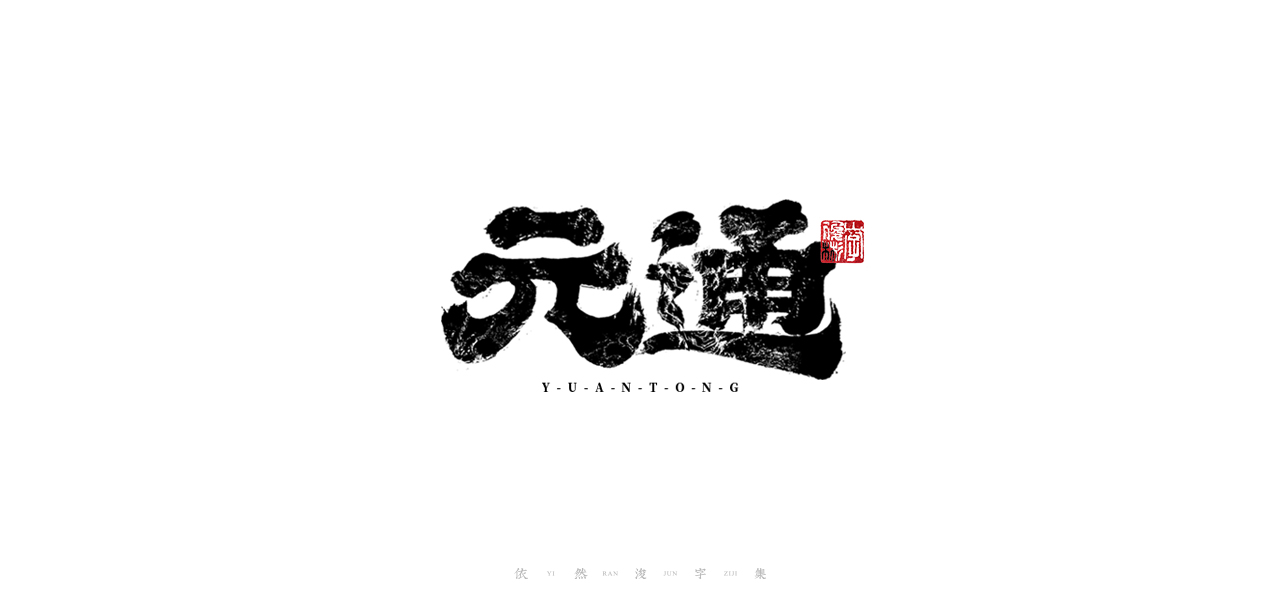 27p The latest collection of Chinese fonts #46