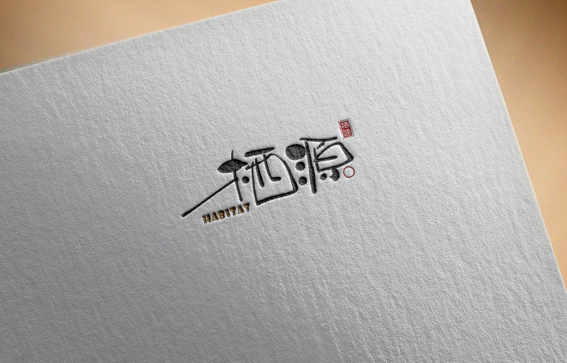18p The latest collection of Chinese fonts #47